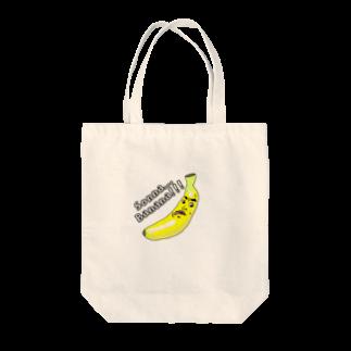 raraのそんなバナナ Tote bags
