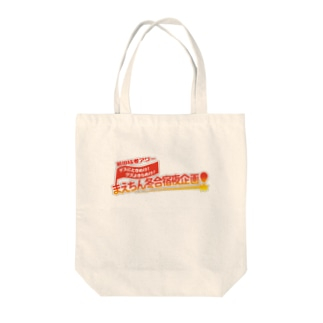 まえちん合宿夜企画 Tote bags