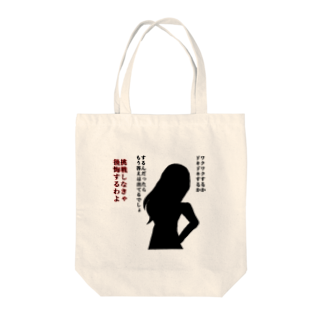 natsu-zoのキャリ子さん Tote bags