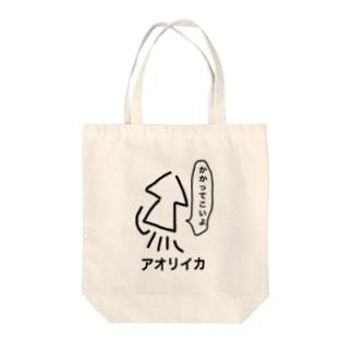 アオリイカ Tote bags