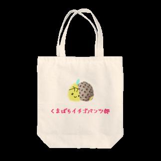 クマバチゴルフ倶楽部のくまばちイチゴパンツ部 Tote bags