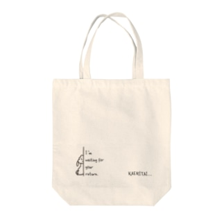 ふぃぐちゃん、イイコで待っててね♥ Tote bags