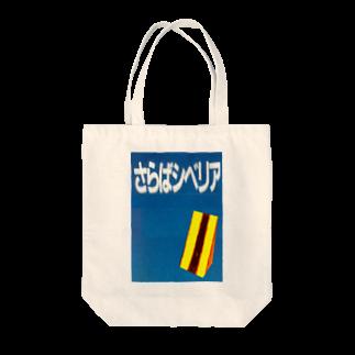 Danke Shoot Coffeeのさらばシベリア Tote bags