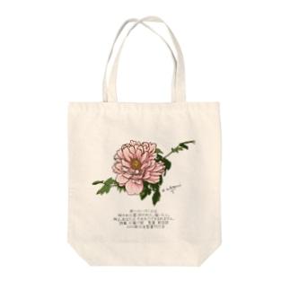 牡丹花② / 詩篇51:17 Tote bags