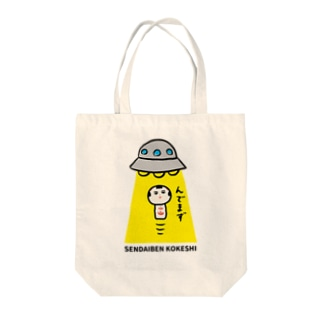仙台弁こけし (んでまず) Tote bags