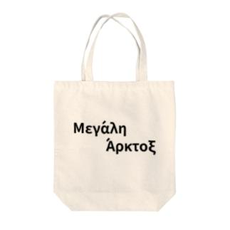 メガリ・アルクトス♡ Tote bags