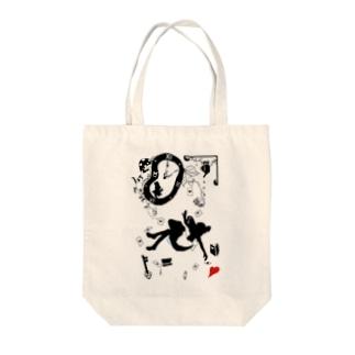 アリス第1章 Tote bags