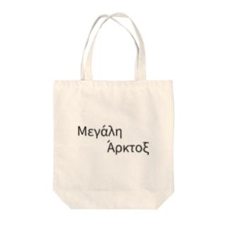 メガリ・アルクトス# Tote bags