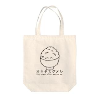 オキテスグメシ Tote bags