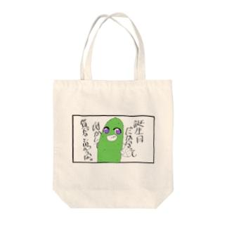 Hayateの作品「胡瓜と誕生日プレゼント」 Tote bags