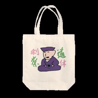 M-mamの利休 Tote bags