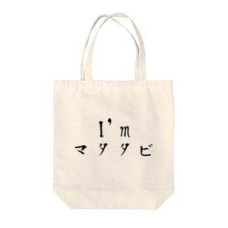 ねこと仲良くなりたい人へ Tote bags
