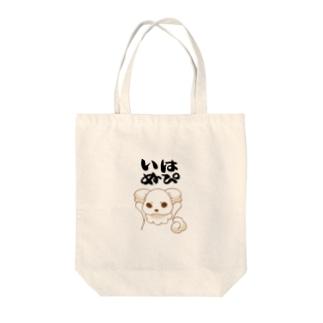 いぬはぴ(ロゴ入り) Tote bags