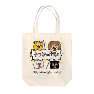 ネコ科の予感!! Tote bags