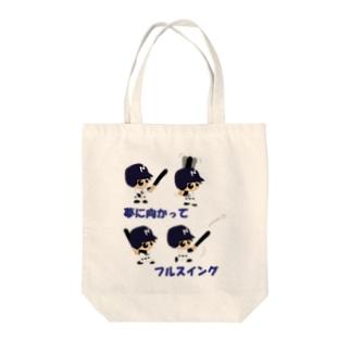 野球×球児×フルスイング 夢に向かってフルスイング Tote bags