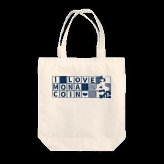 短歌&仮想通貨モナコインマガジン「もな歌」のI Love Monacoinトートバッグ