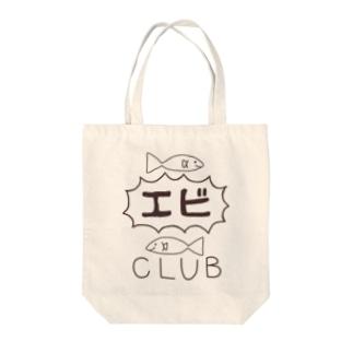ヤカモト乳業-エビCLUB Tote bags