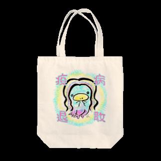 ⋆*⋆ஜ* ćӈїї⋆ฺ ஜ 。*のあまびえさま Tote bags