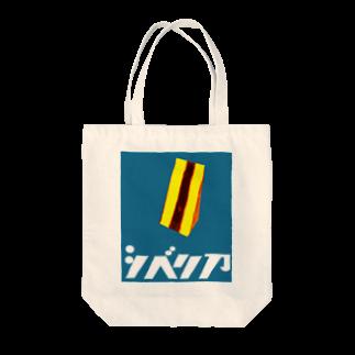 Danke Shoot Coffeeのシベリア Tote bags