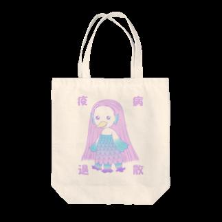 miyakinaのゆめかわ☆アマビエちゃん2 Tote bags