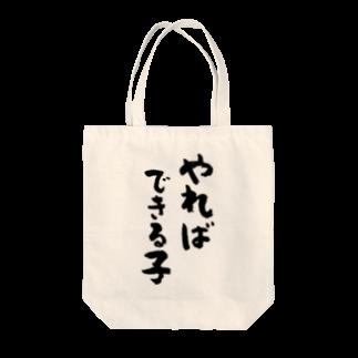 風天工房のやればできる子(黒) Tote bags