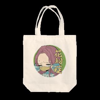 きうの花粉症アマビエちゃん2 Tote bags