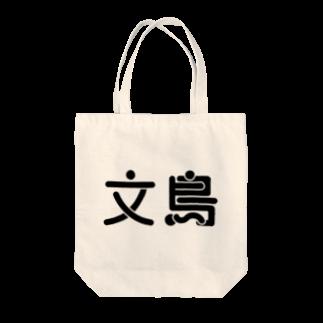 natsumiの「文鳥」ロゴ Tote bags