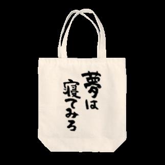 風天工房の夢は寝てみろ(黒) Tote bags