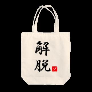 しる猫☆ミ雑貨店の解脱 Tote bags