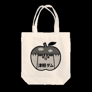 だむやの津軽ダム(白黒) Tote bags