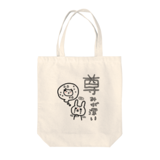 okazu092の尊いうさぎ Tote bags