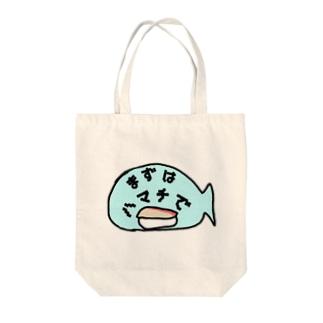 まずはハマチで Tote bags
