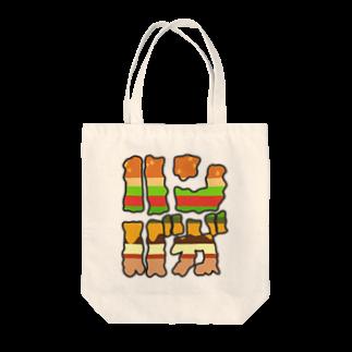 moguのハンバーガー Tote bags