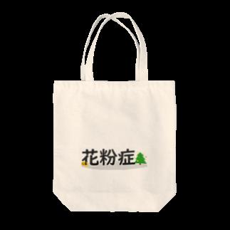 つきしょっぷの花粉症 Tote bags