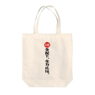 「育成選手 全力応援」 Tote bags