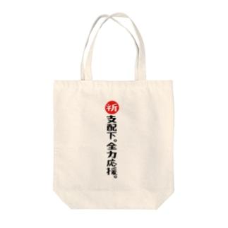 「推しは背番号3桁」激励Ver. Tote bags