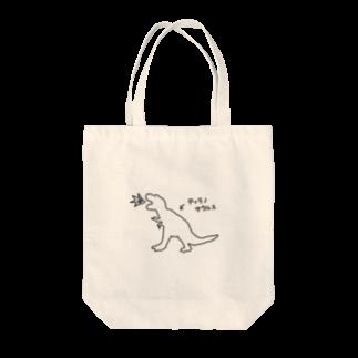 たぶん、デザインの【たぶん】 ティラノサウルス トートバッグ Tote bags