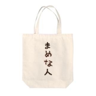 マメな豆な人 Tote bags