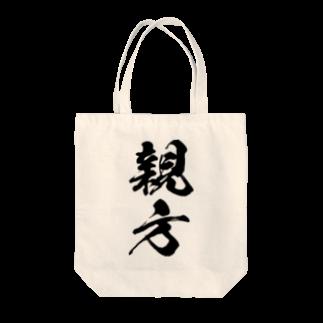 風天工房の親方(黒) Tote bags