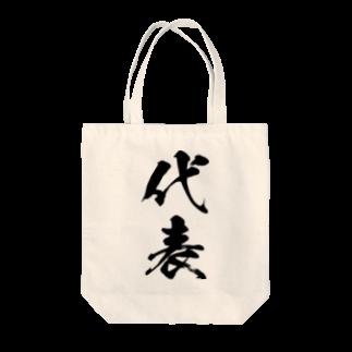 風天工房の代表(黒) Tote bags