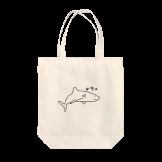 たぶん、デザインの【たぶん】サメ トートバッグ Tote bags