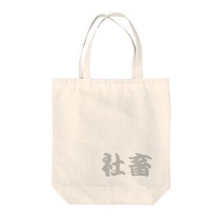 アメリカンベースの社畜 Tote bags
