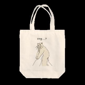 猫とアメジストのking Tote bags