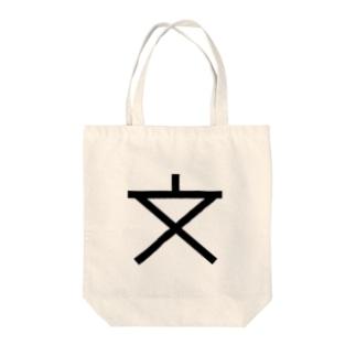 地図記号シリーズ【小中学校】 Tote bags