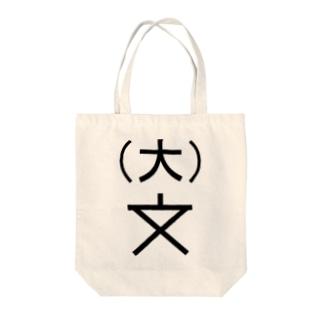 地図記号シリーズ【大学】 Tote bags
