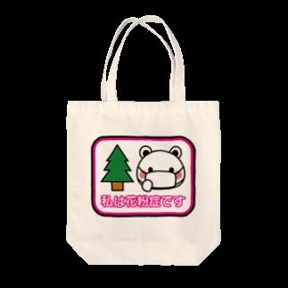 松や SUZURI店の花粉症マーク Tote bags