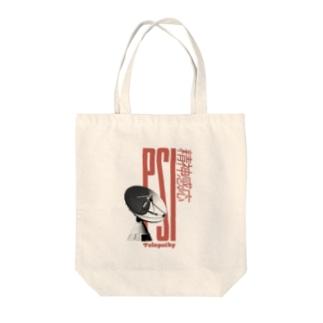 超能力アピール(telepathy) Tote bags