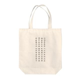 アワの歌(ホツマ文字) Tote bags