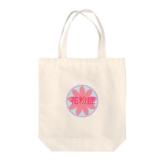 花粉症のアピール Tote bags