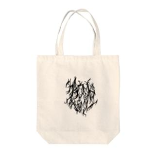 デスメタル〜 Tote bags